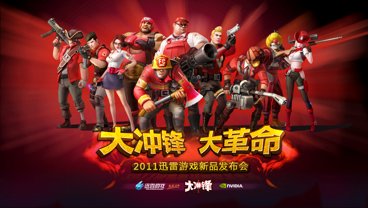 china, team fortress, online gaming, kotaku, first-person shooter, team fortress 2, clone